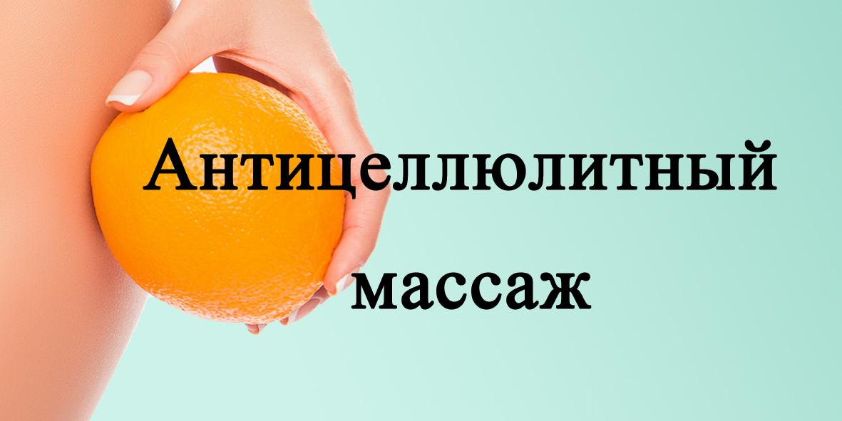 Апельсиновый массаж